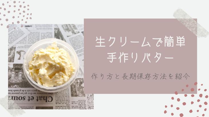 手作りバターの作り方